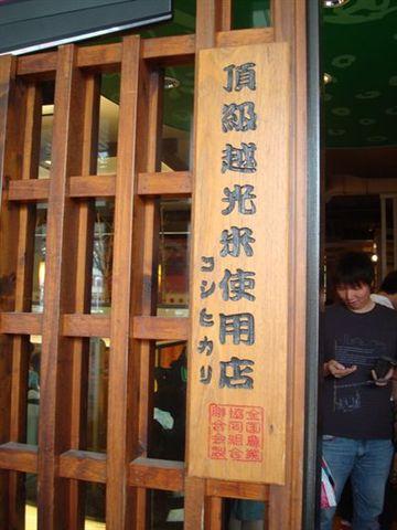 北澤一景7.JPG