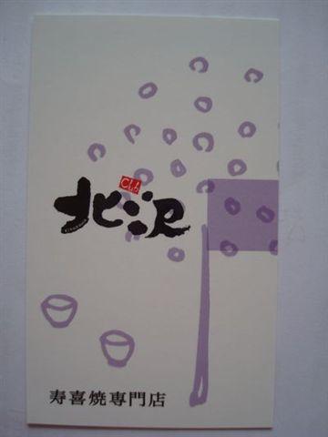 北澤名片1_正面.JPG