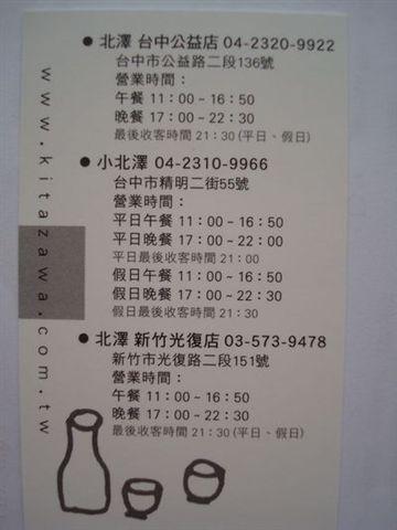 北澤名片2_背面.JPG