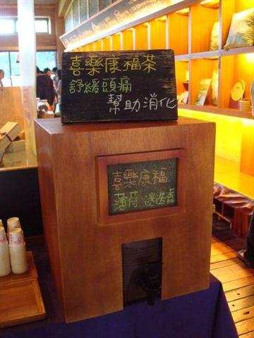 香草鋪子10_喜樂康福茶.JPG
