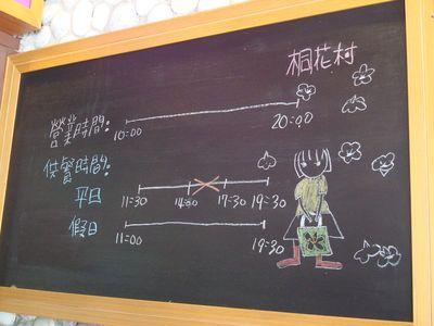 桐花村14_營業時間.JPG