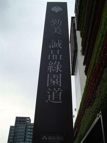 勤美誠品1.JPG