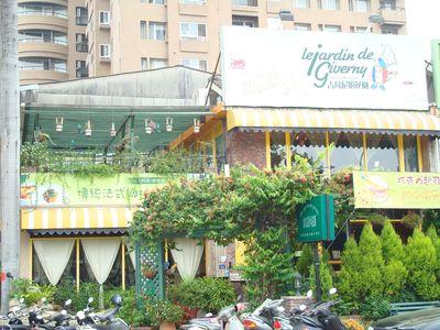 美術館綠園道一景7_吉凡尼的花園.JPG
