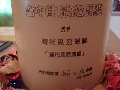 聖托里尼一景53_台中生活空間獎.JPG