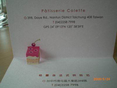 Colette名片3_內頁.JPG