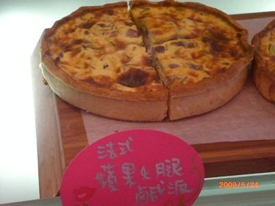 Colette甜點5_法式蘋果火腿鹹派.JPG