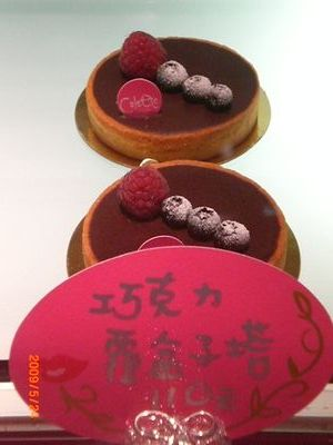 Colette甜點8_巧克力覆盆子塔.JPG