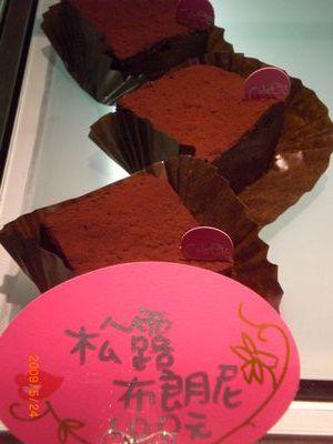 Colette甜點9_松露布朗尼.JPG