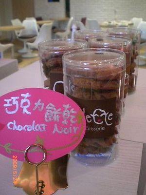 Colette甜點14_巧克力餅乾.JPG