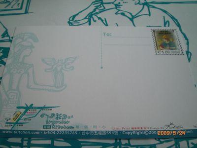 希臘秘密旅行一景18_明信片背面.JPG
