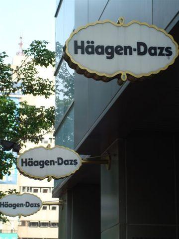 Haagen-dazs一景5_招牌.JPG