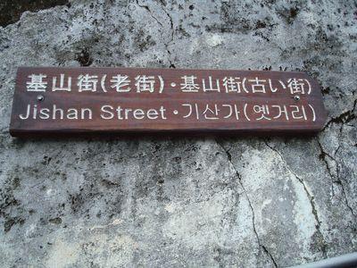 九份老街一景2.JPG