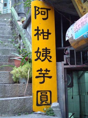 九份老街一景9.JPG