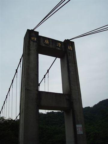 十分一景7_吊橋.JPG