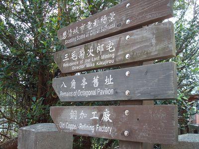 金瓜石一景3.JPG
