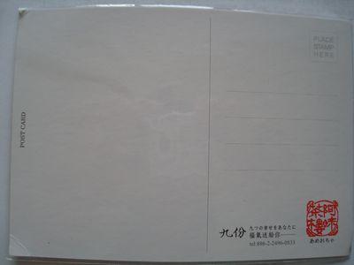 阿妹茶樓明信片2_背面.JPG