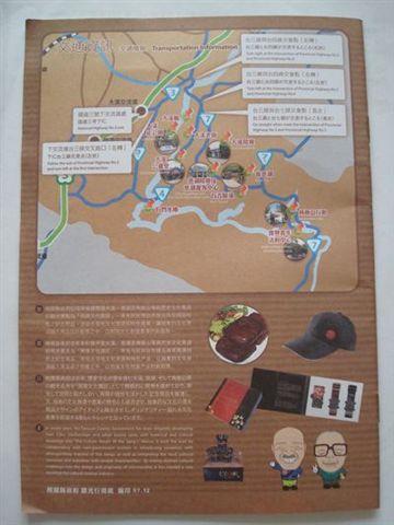 慈湖簡介2_背面.JPG