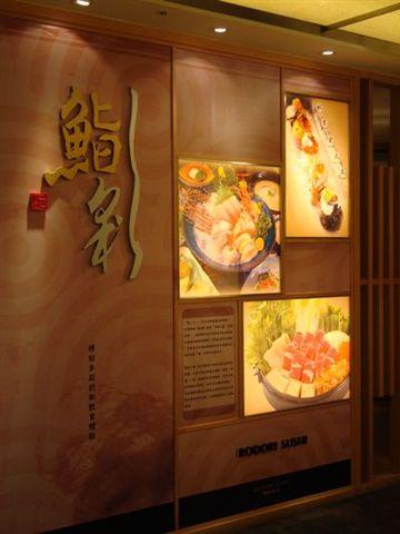 魚旨彩一景8.JPG