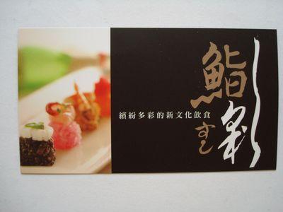 魚旨彩名片1_正面.JPG