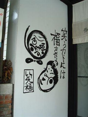 木禾東一景3_牆上的畫.JPG