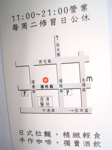 木禾東名片2_背面地圖.JPG