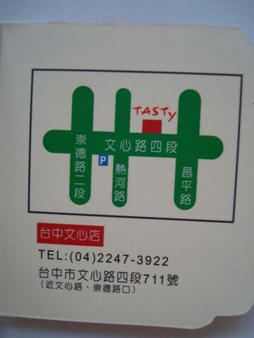 TASTy名片3_文心店.JPG