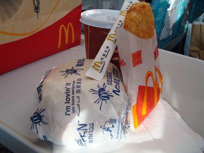 718早餐2_麥當勞漢堡.JPG