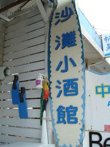 沙灘小酒館1_招牌.JPG