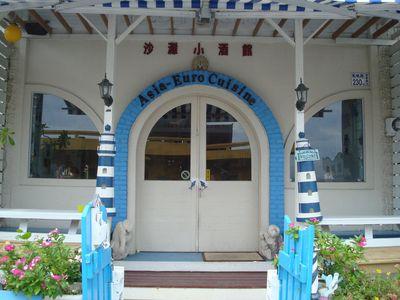 沙灘小酒館6_門口.JPG