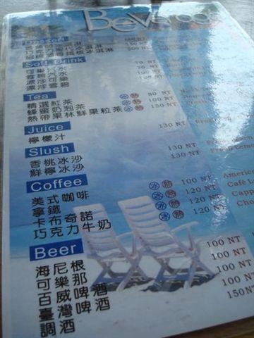 沙灘小酒館Menu2.JPG