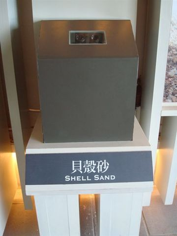 砂島貝殼砂展示館11.JPG