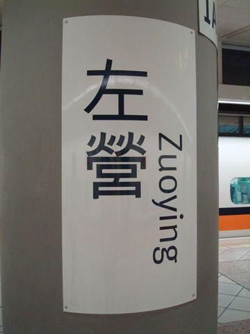 高鐵6_左營站.JPG