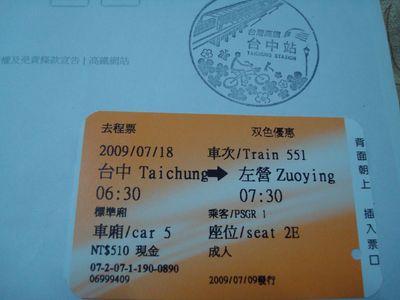 高鐵票根1_去程.JPG