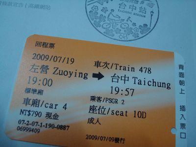 高鐵票根2_回程.JPG