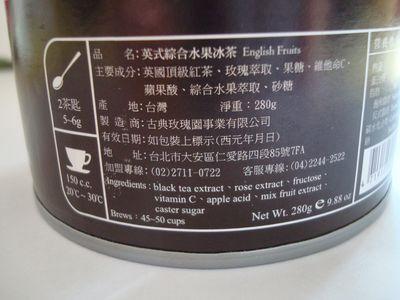 古典玫瑰園23_英式綜合水果冰茶.JPG