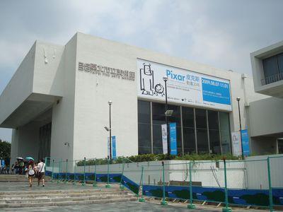 皮克斯動畫展1_北美館.JPG