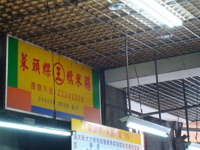 台中第二市場小吃1.JPG