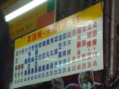 台中第二市場小吃2.JPG