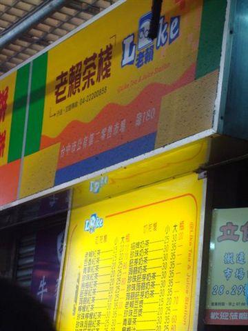 台中第二市場小吃7_老賴茶棧.JPG