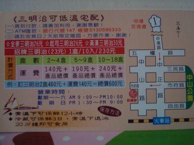 洪瑞珍餅店2_名片背面.JPG