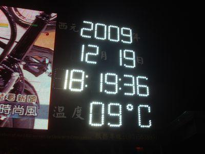 2009入冬9度.JPG