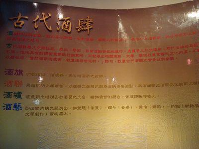 台中酒廠4_古代酒肆.JPG