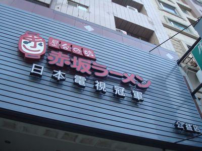 赤阪拉麵1_招牌.JPG