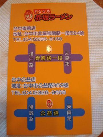 赤阪拉麵4_名片背面.JPG