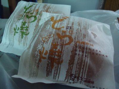 星野銅鑼燒2_原味&抹茶.JPG