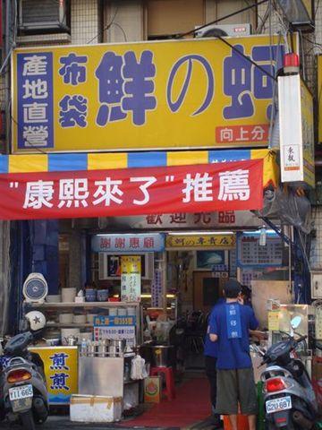 布袋鮮蚵1_店.JPG