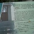 台中放送局8_衛哨亭簡介.JPG