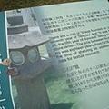 台中放送局12_石燈籠簡介.JPG