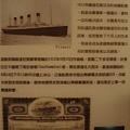 台中放送局展室10_鐵達尼與廣播.JPG