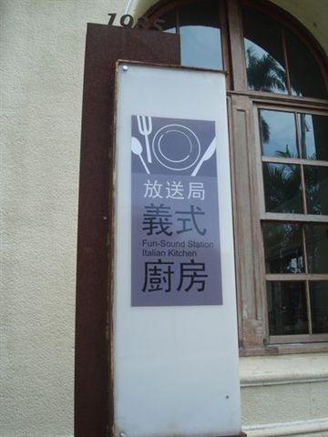放送局義式廚房1_招牌.JPG